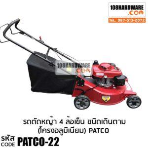 รถตัดหญ้า 4 ล้อเข็น ชนิดเดินตาม (อลูมิเนียม) PATCO เครื่องยนต์ HONDA GXV160 (มีที่เก็บหญ้า)