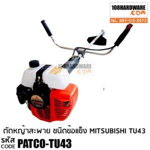 เครื่องตัดหญ้าสะพาย PATCO ชนิดข้อแข็ง MITSUBISHI TU43
