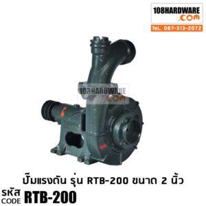 ปั๊มหอยโข่งแรงดัน RTECH รุ่น RTB-200 ขนาด 2 นิ้ว