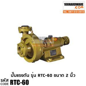 ปั๊มแรงดัน RTECH รุ่น RTC-60 ขนาด 2 นิ้ว