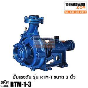 ปั๊มแรงดัน RTECH รุ่น RTM-1 ขนาด 3 นิ้ว