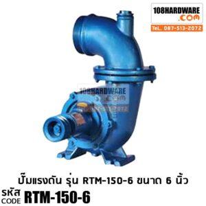 ปั๊มแรงดันส่งสูง (Head)9-14เมตร ปั๊มแรงดันส่งไกล (Water Distance) 240-480เมตร ปริมาณน้ำ (L/min)3,000-4,000 ลิตร/นาที ความเร็วรอบ 1,450 -1,800 RPM ใช้กำลังขับแรงม้า (Hp) 6-11.5แรง