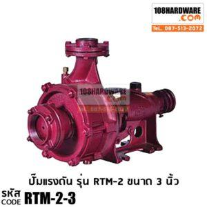 ปั๊มแรงดัน RTECH รุ่น RTM-2 ขนาด 3 นิ้ว ปั๊มแรงดันสูง 2 ใบพัด