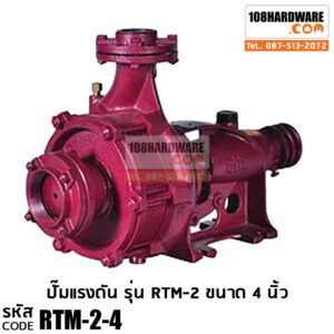 ปั๊มแรงดัน RTECH รุ่น RTM-2 ขนาด 4 นิ้ว ปั๊มแรงดันสูง 2 ใบพัด