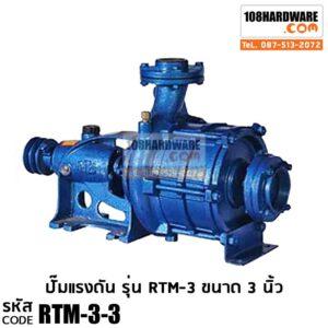 ปั๊มแรงดัน RTECH รุ่น RTM-3 ขนาด 3 นิ้ว