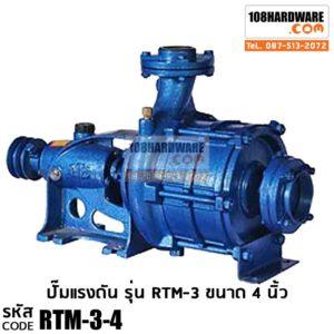 ปั๊มแรงดัน RTECH รุ่น RTM-3 ขนาด 4 นิ้ว ปั๊มแรงดันสูง 3 ใบพัด