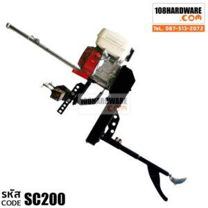 หางสั้น SC200