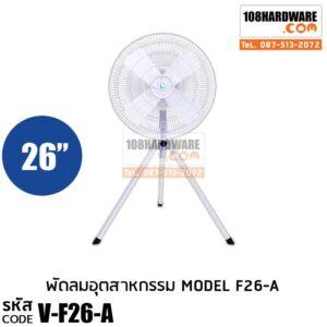 พัดลมอุตสาหกรรมใบฟ้า VENZ F26-A ขนาด 26 นิ้ว