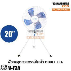 พัดลมอุตสาหกรรมใบฟ้า VENZ F2A ขนาด 20 นิ้ว
