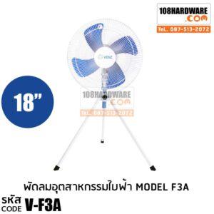 พัดลมอุตสาหกรรมใบฟ้า VENZ F3A ขนาด 18 นิ้ว