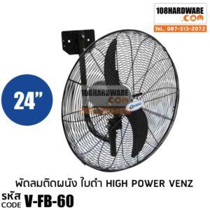 """พัดลมอุตสาหกรรมใบดำ HIGH POWER VENZ 24"""" FB-60"""