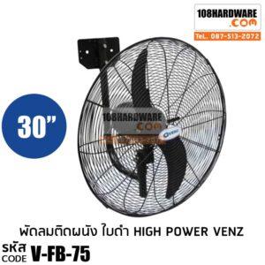 """พัดลมอุตสาหกรรมใบดำ HIGH POWER VENZ 30"""" FB-75"""