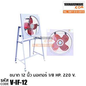 พัดลมอุตสาหกรรมใบแดง 12นิ้ว พร้อมขา รุ่น IF-12