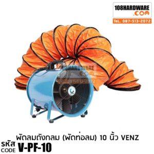 พัดลมถังกลม 10 นิ้ว venz พร้อมท่อ 5 เมตร พัดลมท่อ รุ่น PF-10