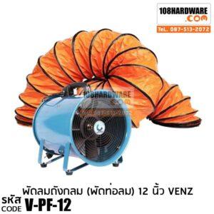 พัดลมถังกลม 12 นิ้ว venz พร้อมท่อ 5 เมตร พัดลมท่อ รุ่น PF-12