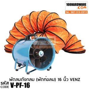 พัดลมถังกลม 16 นิ้ว venz พร้อมท่อ 5 เมตร พัดลมท่อ รุ่น PF-16