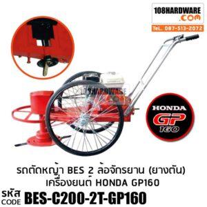 รถตัดหญ้า BES 2 ล้อจักรยาน ยางตัน พร้อมเครื่องยนต์ HONDA GP160