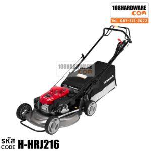 รถตัดหญ้า 4 ล้อ HONDA HRJ216 TWNH 3.6HP