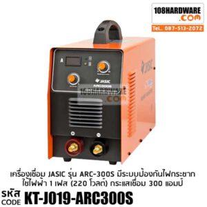 ARC300S(300) เครื่องเชื่อม 1 PH(JASIC)