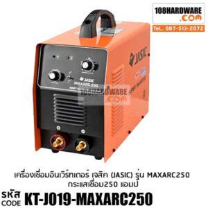 MAXARC250 เครื่องเชื่อม(JASIC) กระแสเชื่อม250 แอมป์