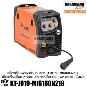 MIG160-N219 เครื่องเชื่อม+ป้อนลวด