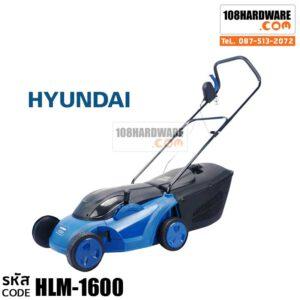 รถเข็นตัดหญ้าไฟฟ้า HYUNDAI รุ่น HLM-1600