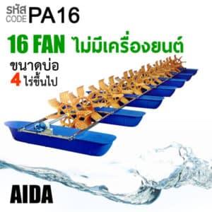 เครื่องตีน้ำ 16ใบพัด PA16 ชุดตีน้ำ กังหันตีน้ำ ไม่รวมเครื่องยนต์
