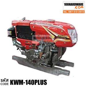 เครื่องยนต์ดีเซล KAWAMA 140PLUS 709ซีซี
