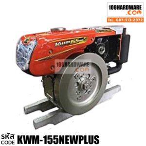 เครื่องยนต์ดีเซล KAWAMA 155 NEW PLUS 769ซีซี